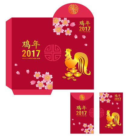 red envelope: Red packet for Chinese new year 2017 with golden chicken and Sakura Chinese wording Translation is Year of Rooster