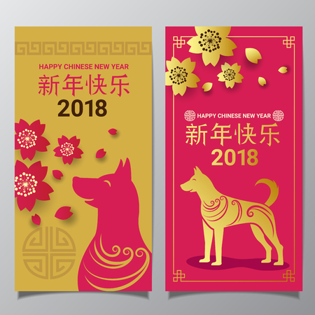 Gold Dog Zodiac Chinese wording Translation is fortunate and Year of Dog Фото со стока - 96236351