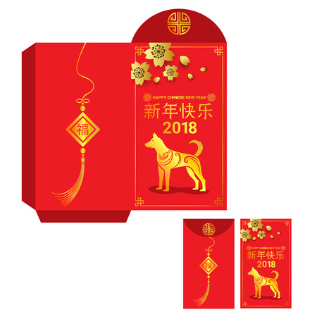 Red packet for Chinese new year Chinese wording Translation is  Year of Dog Фото со стока - 96236353