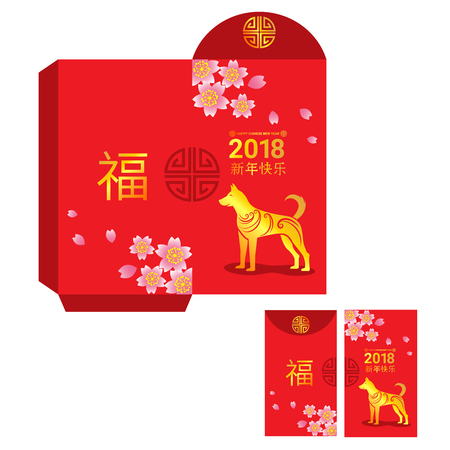 Red packet for Chinese new year Chinese wording Translation is fortunate and Year of Dog Фото со стока - 96236352