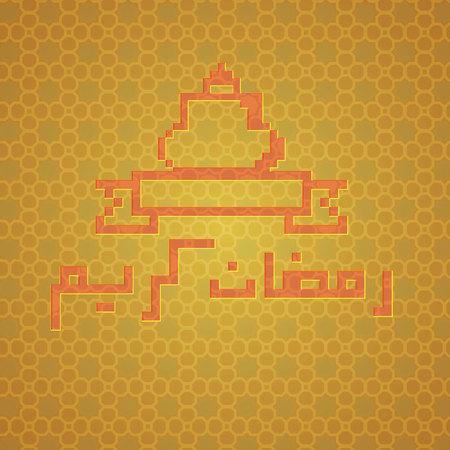 grid: Ramadhan Kareem Grid Pixel Letter