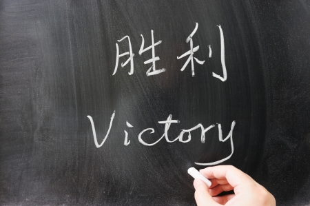 Victory word in Chinese and English written on the chalkboard Stock Photo - 13927371