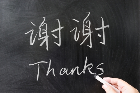 thankfulness: Thanks word in Chinese and English written on the blackboard Stock Photo
