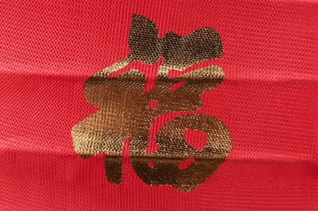 Chinese word 'Fu' which means happyness on red cloth Stock Photo - 16025971