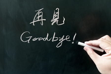 farewell: Bilingual goodbye word in Chinese and English Stock Photo