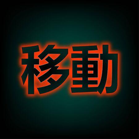 Hand drawn Hieroglyph translates - movement with a bright stroke vector japanesse black symbols on black