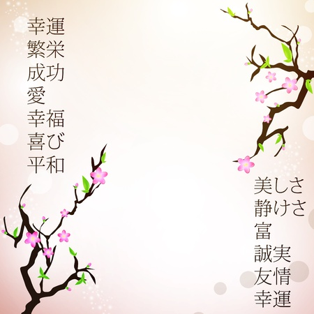 hieroglyph: japan motive background with sakura and good wishes