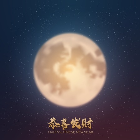 prosperous: Illustration of Chinese Calligraphy on Night Background with Moon and Stars. Happy Chinese New Year Poster. Translation of Chinese Calligraphy Wish You Be Happy and Prosperous