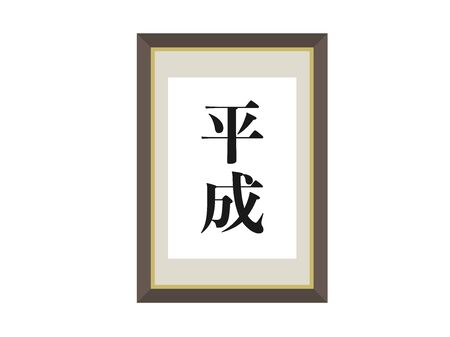 Illustration of a picture frame with the era of Heisei.