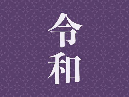 Imperial era name