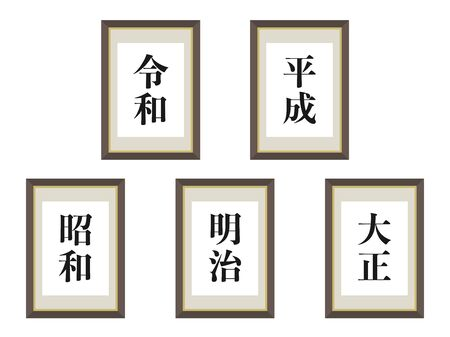 An illustration of a picture frame with Japan's coming eras.