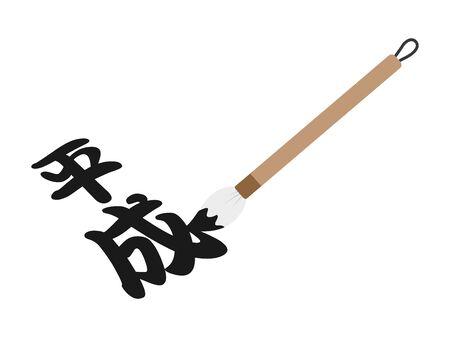 Calligraphy illustrations. Heisei character. Reklamní fotografie - 131999575