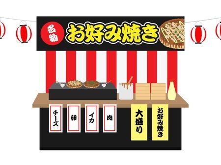 Okonomiyaki Stalls