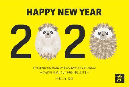 2020 New Years card