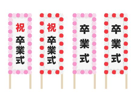 Illustration set of the signboard of the graduation ceremony