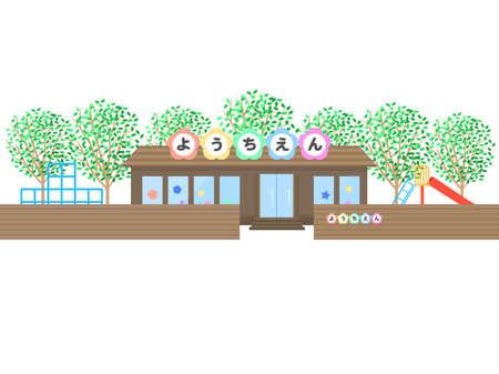 Illustration of a kindergarten building