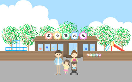 Illustrations of kindergartens and families