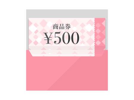 Illustration of a gift certificate for 500 yen