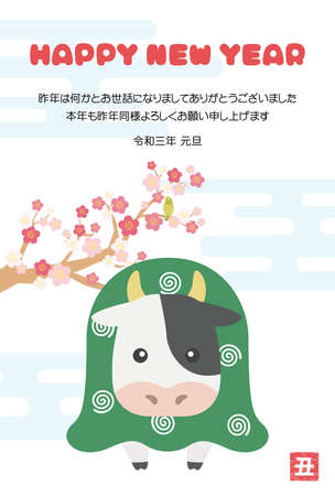 Illustration of new year's card of the leap year in 2021  イラスト・ベクター素材