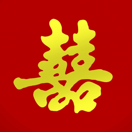 gold Chinese symbol of double happiness and marriage Stock Photo