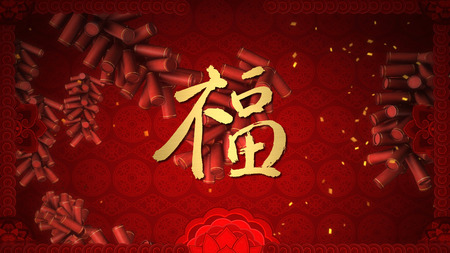 good fortune: wish and blessing Chinese calligraphy of traditional chinese lunar new year Stock Photo