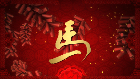 horse chinese calligraphy of traditional chinese lunar new year photo
