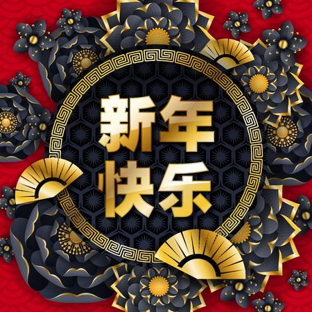 2020 Happy Chinese new year background. Ilustracja