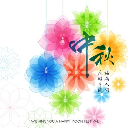 calligraphie arabe: Festival de mi automne conception graphique chinoise