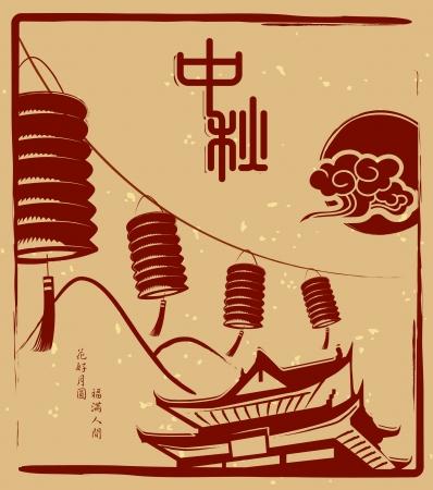 中国語中旬秋祭りグラフィック デザイン  イラスト・ベクター素材