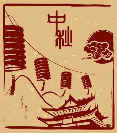 lantern festival: Chinese mid autumn festival graphic design
