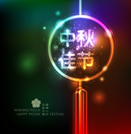 Chinese mid autumn festival graphic design Stock Vector - 22127887