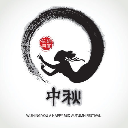 Chinese moon festival graphic design Vector