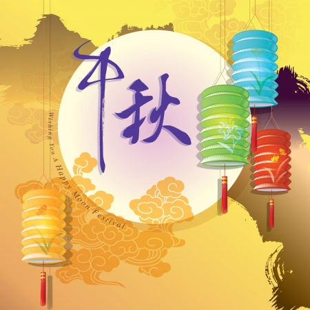 moon cake festival: Chinese moon festival graphic design