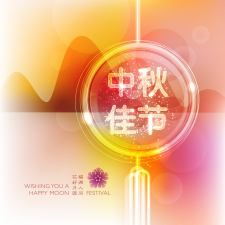 Chinese lantern festival graphic design Vector