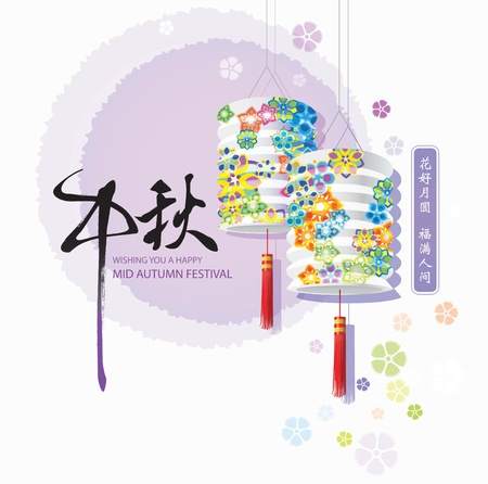 china art: Chinese lantern festival graphic design Illustration