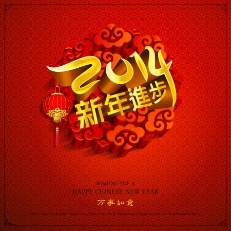 chinois: Chinois conception de nouvelle année chinoise Xin-tête de caractère Nin Jn B - Faire des progrès dans la nouvelle année, petite tête Wn Sh R Y - Bonne chance dans tout ce