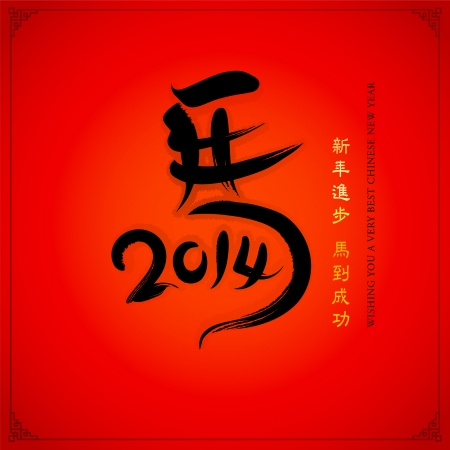 Chinese new year design  Chinese character header   Ma 2014    - Year of horse, small header   Xin Ni�n J�n B� Ma Dau Chen Gong    - Making progress in new year   success in everything  Stock Vector - 24551344