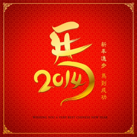 Chinese new year design  Chinese character header   Ma 2014    - Year of horse, small header   Xin Nián Jìn Bù Ma Dau Chen Gong    - Making progress in new year   success in everything Stock Vector - 24551355