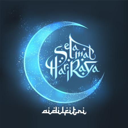 Aidilfitri graphic design  Selamat Hari Raya Aidilfitri  literally means Feast of Eid al-Fitr Stock Vector - 27855946