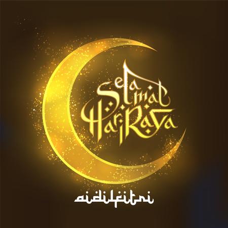 hari raya aidilfitri: Aidilfitri graphic design  Selamat Hari Raya Aidilfitri  literally means Feast of Eid al-Fitr    Illustration