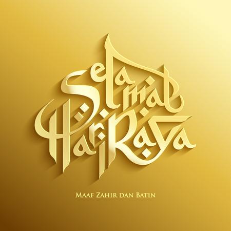 Conception graphique Aidilfitri Selamat Hari Raya Aidilfitri signifie littéralement la fête de l'Aïd al-Fitr