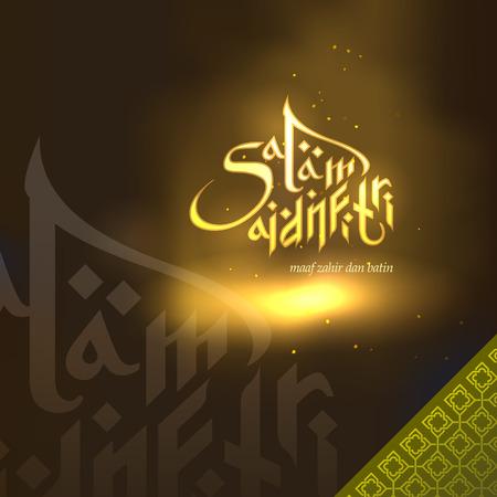 现代艾滋病图形设计Salam Aidilfitri字面意思是庆祝日Maaf Zahir Batin意味着我在物理和精神上寻求宽恕