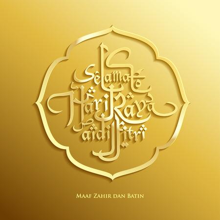 mubarak: Aidilfitri graphic design  Selamat Hari Raya Aidilfitri  literally means Feast of Eid al-Fitr