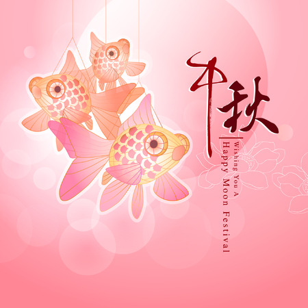 moon cake festival: Chinese mid autumn festival graphic design  Chinese character  Zhong Qiu  - Mid autumn festival  Illustration