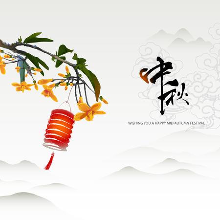 중국어 중반 가을 축제 그래픽 디자인 종의 QIU - 중간 가을 축제