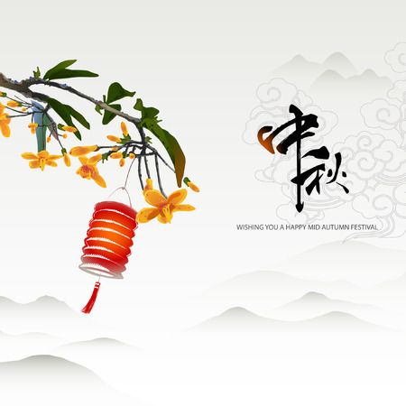 fall scenery: Chinese mid autumn festival graphic design   Zhong qiu  - Mid autumn festival