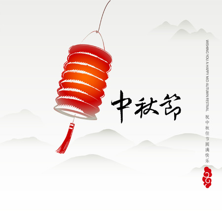 Chinese mid autumn festival graphic design  Chinese character  Zhong qiu Jie  - Mid autumn festival   zhu zhong qiu jie yuan man kuai le  - Wishes the best for mid autumn festival  Ilustração