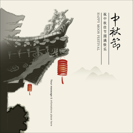 moon cake festival: Chinese mid autumn festival graphic design  Chinese character  Zhong qiu Jie  - Mid autumn festival   zhu zhong qiu jie yuan man kuai le  - Wishes the best for mid autumn festival  Illustration
