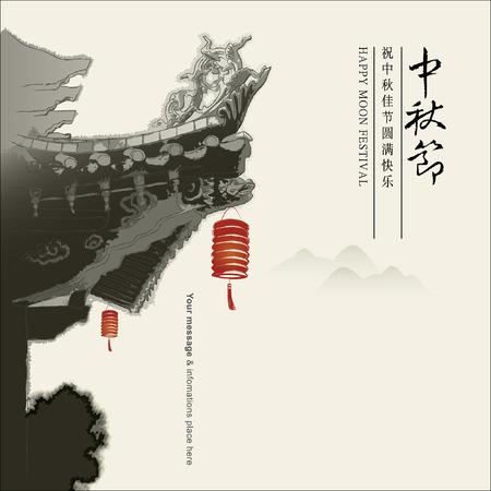 Diseño gráfico festival chino de mediados de otoño carácter chino Zhong Qiu Jie - festival de mediados de otoño zhu zhong qiu de jie hombre yuanes Kuai le - Deseos de lo mejor para el festival de mediados de otoño Foto de archivo - 29300029