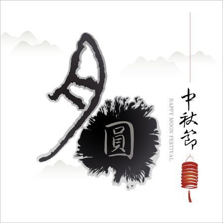 chinese calligraphy: Chinese mid autumn festival graphic design  Chinese character  Yue Yuan  - Full moon   Zhong qiu Jie  - Mid autumn festival